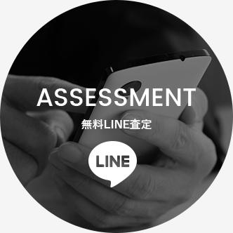 assessment無料LINE査定