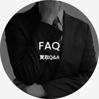 faq買取Q&A