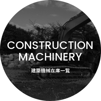 Construction machinery建築機械