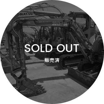 soldout販売済