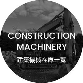 Construction machinery建築機械