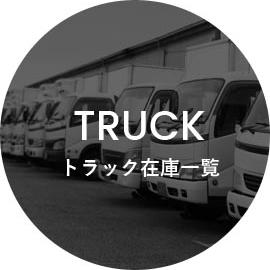 truckトラック